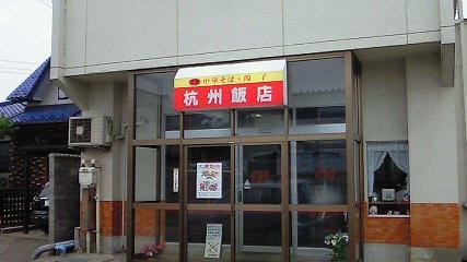 杭州飯店修正.JPG